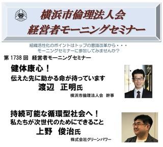 よこりん上野さんとの講話チラシ画像.jpg