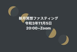 令和3年11月5日新月冥想ファスティング.jpg